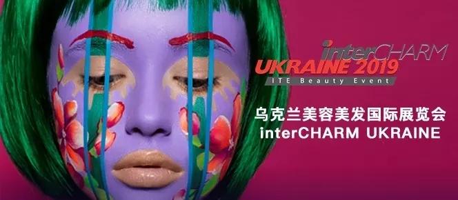 大放光彩 雅奇受邀参加2019乌克兰国际美容美发美甲包材SPA展