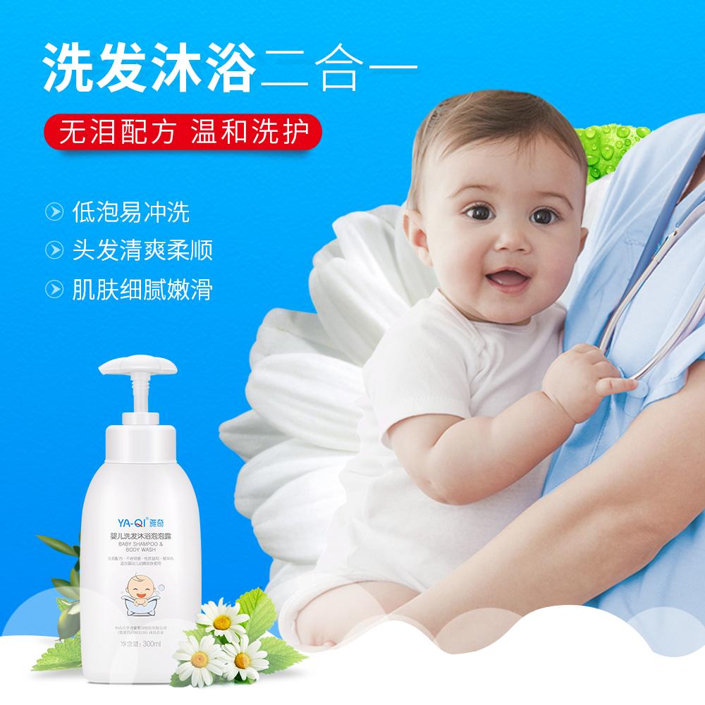 雅奇婴儿洗发沐浴泡泡露上市