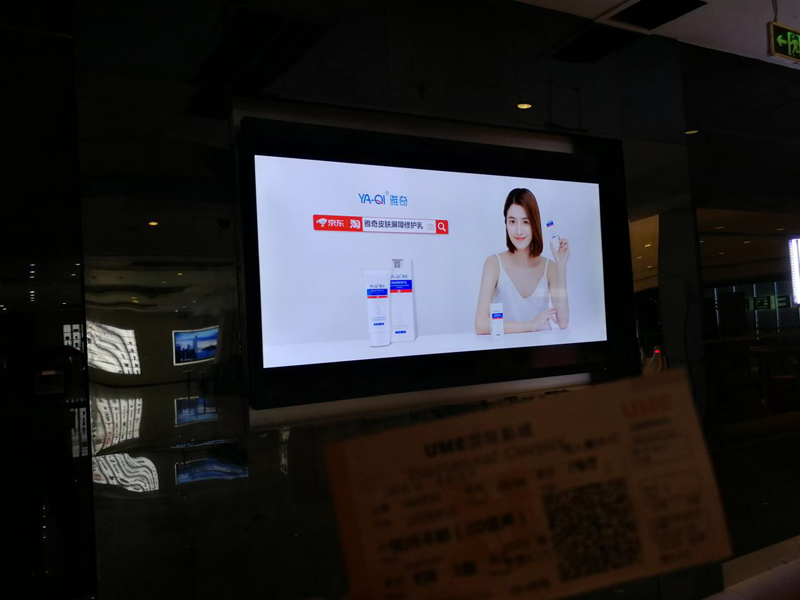成都-UME影城成华店