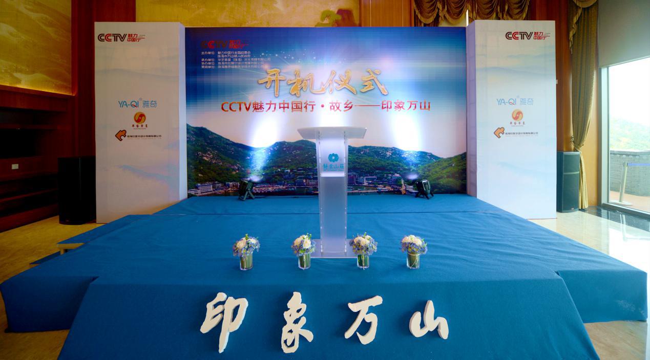 《易于 乡》-印象万山开机仪式在珠海市万山岛隆重举行