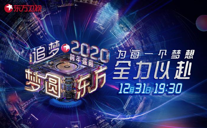 雅奇携手智能大屏直播互动登录东方卫视,12月31号跨年盛典与你不见不散