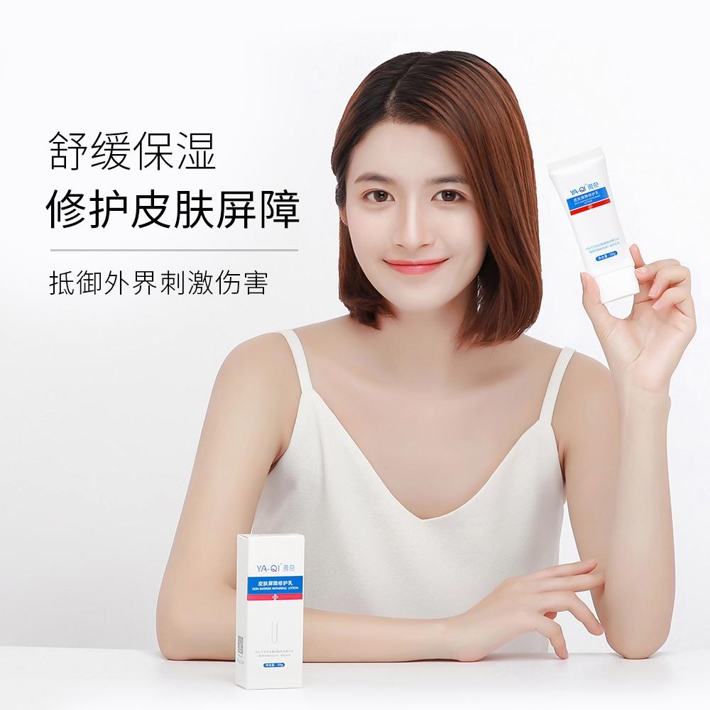 雅奇皮肤屏障修护乳